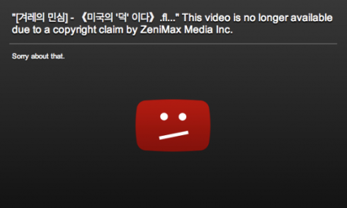 The North Korean Video Removed by You Tube for Copyright Violations